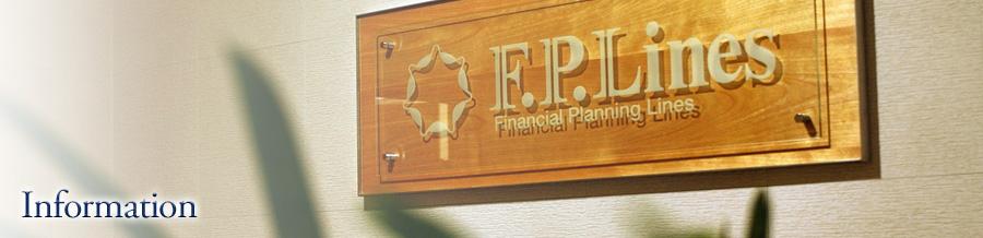 FPへのご相談なら-株式会社エフピーライン-仙台市青葉区